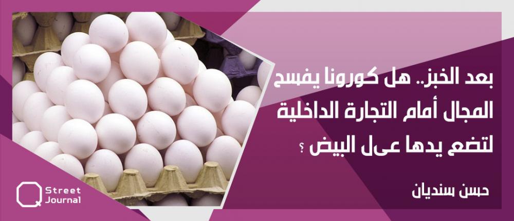 بعد الخبز.. هل كورونا يفسح المجال أمام التجارة الداخلية لتضع يدها على البيض؟