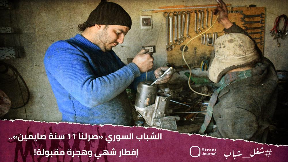الشباب السوري «صرلنا 11 سنة صايمين».. إفطار شهي وهجرة مقبولة