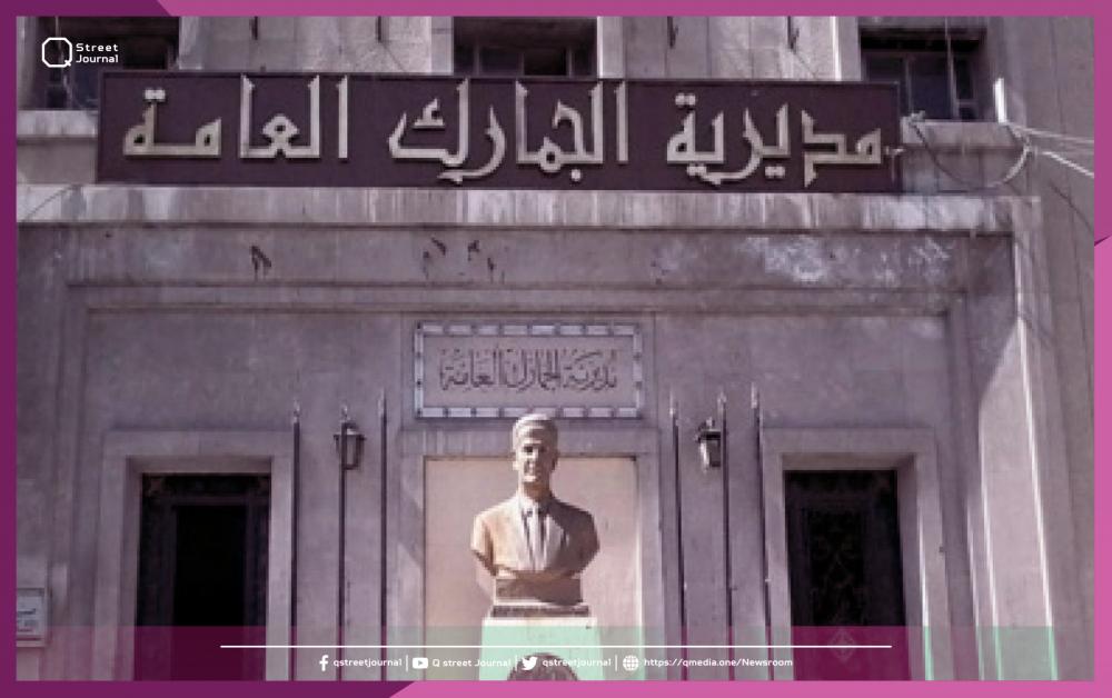 «معاقبة» مدير المعلوماتية بالجمارك السورية ؟!