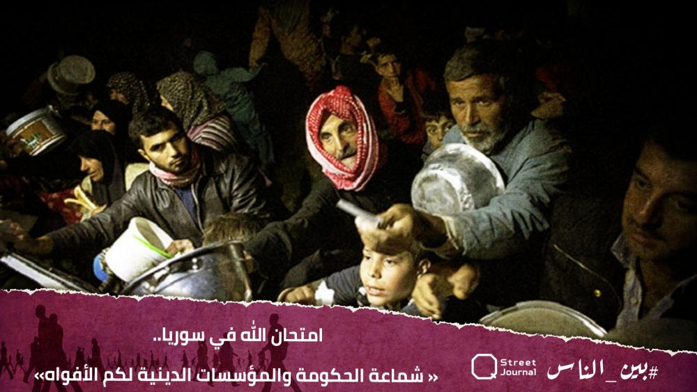 امتحان الله في سوريا.. « شماعة الحكومة والمؤسسات الدينية لكم الأفواه»