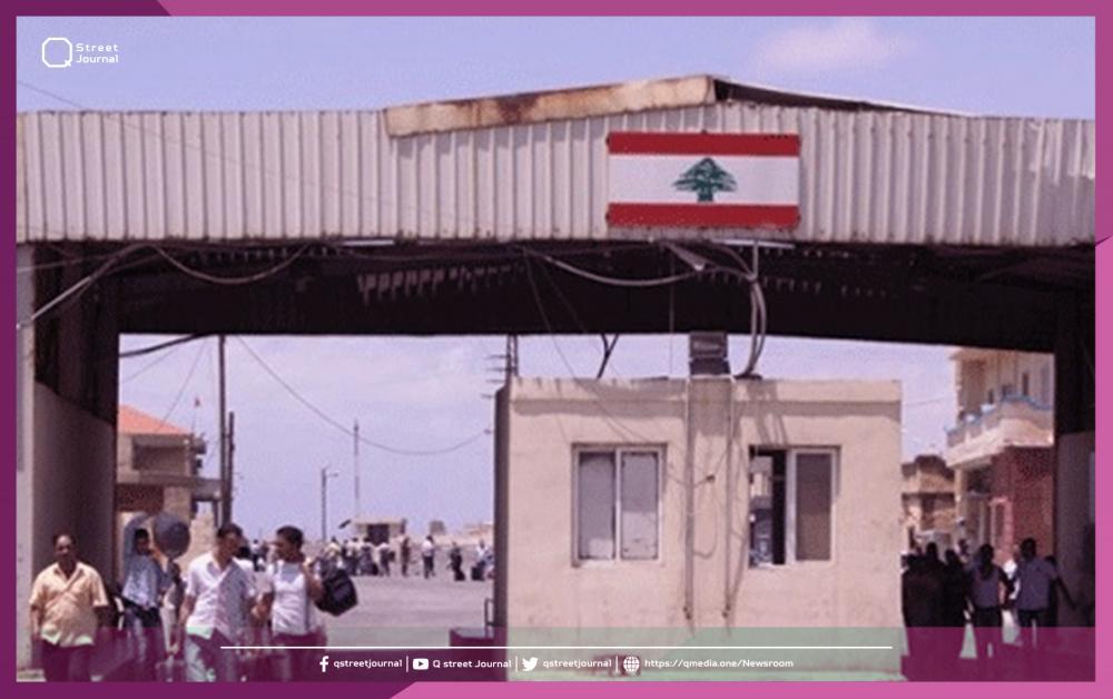 لبنان تقفل معبر «العبودية» مع سوريا.. لهذا السبب