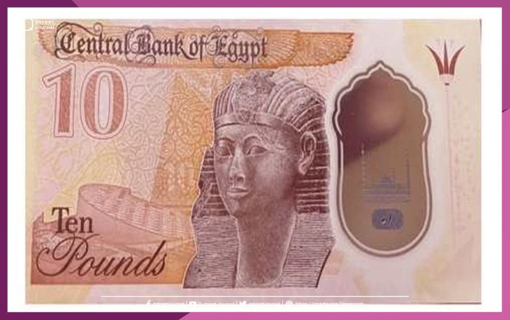 العملة المصرية البلاستيكية الجديدة