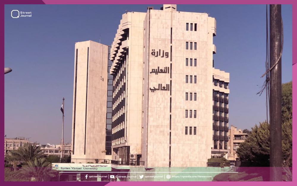 التعليم العالي في سوريا.. يستبدل عينه بغين