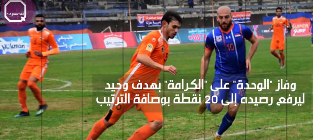 """تعرف على أبرز نتائج المرحلة العاشرة من """"الدوري السوري"""" لكرة القدم"""