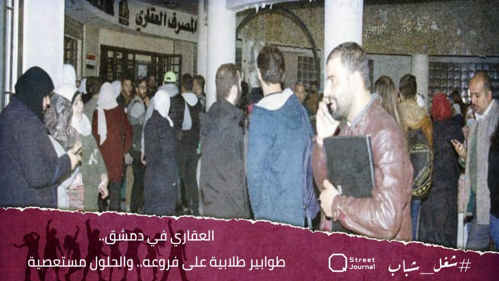 العقاري في دمشق.. طوابير طلابية على فروعه.. والحلول مستعصية