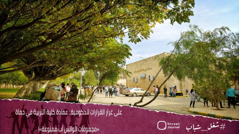 """على غرار القرارات الحكومية.. عمادة كلية التربية في حماة """"مجموعات الواتس آب ممنوعة""""!"""
