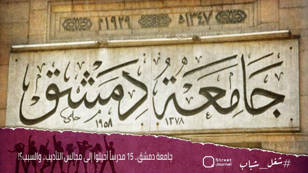 جامعة دمشق.. 15 مدرساً أحيلوا إلى مجالس التأديب.. والسبب؟!