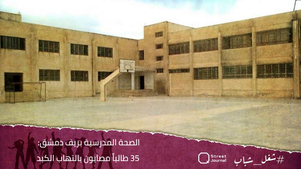 الصحة المدرسية بريف دمشق: 35 طالباً مصابون بالتهاب الكبد