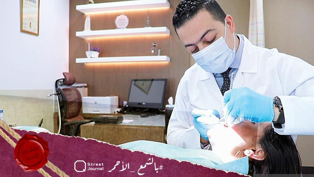 أطباء الأسنان في سوريا.. «دبل أسعار» و«قلة في المراجعين»
