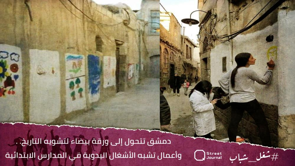 دمشق تتحول إلى ورقة بيضاء لتشويه التاريخ.. وأعمال تشبه الأشغال اليدوية في المدارس الابتدائية