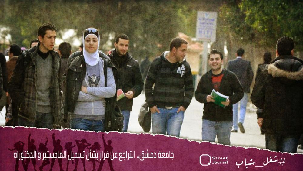 جامعة دمشق.. التراجع عن قرار بشأن تسجيل الماجستير و الدكتوراه