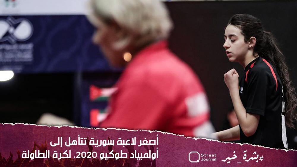 أصغر لاعبة سورية تتأهل إلى أولمبياد طوكيو 2020، لكرة الطاولة