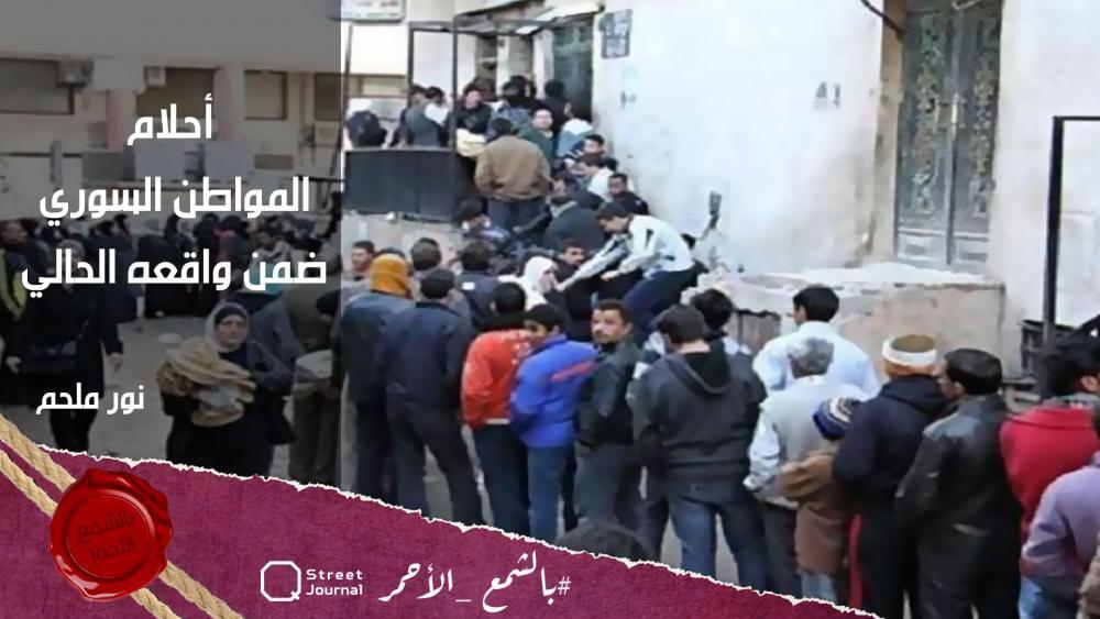 أحلام المواطن السوري ضمن هذا الواقع