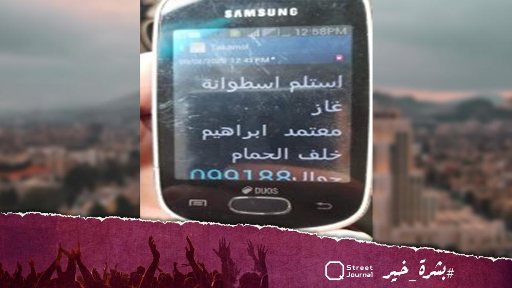 مواطن من حلب تصله رسالة لاستلام جرة الغاز ولكن من دمشق