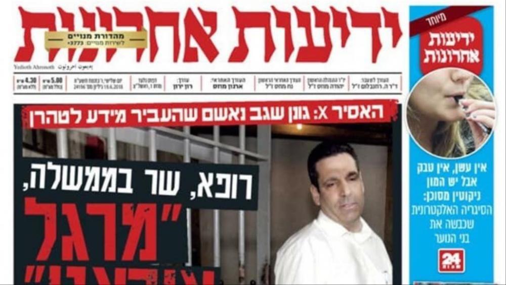 وزير إسرائيلي سابق.. جاسوس لإيران