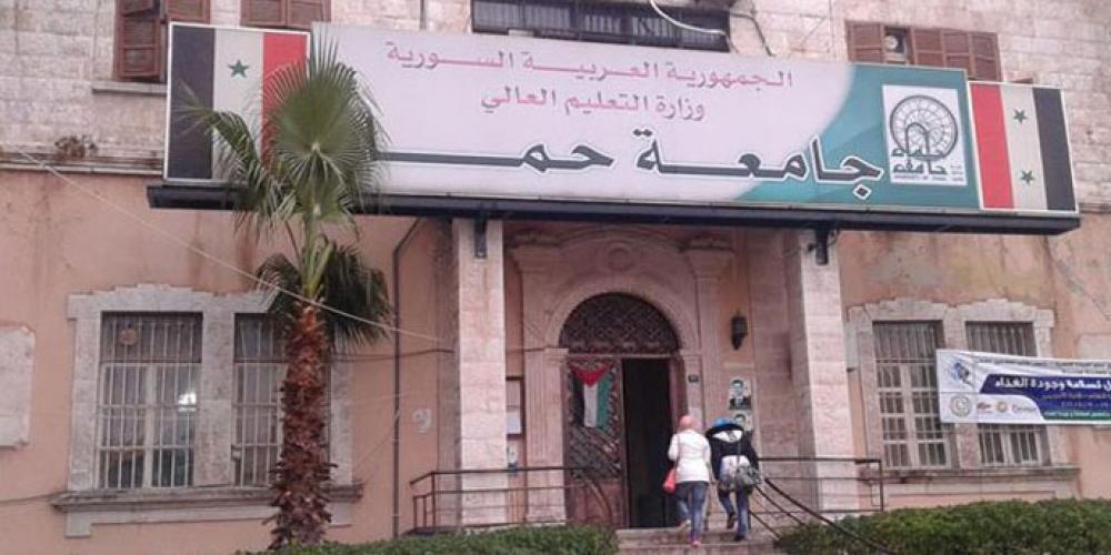 جامعة حماة تصدر نتائج مفاضلة الماجستير للتعليم العام والموازي