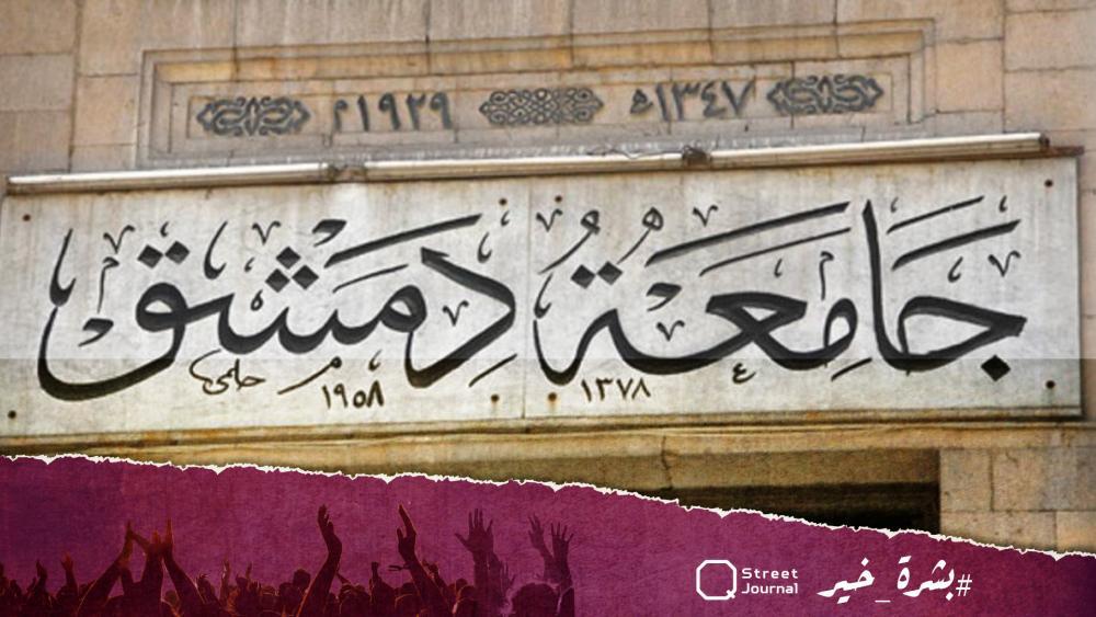 تغييرات غير مسبوقة على ترتيب الجامعات السوريّة عالمياً!