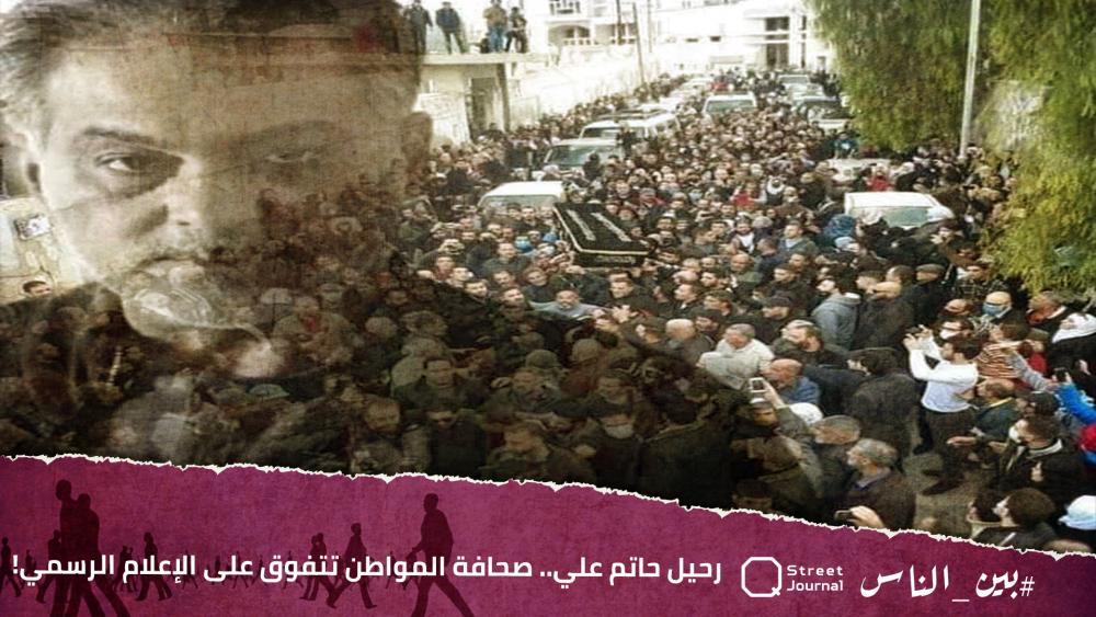 رحيل حاتم علي.. صحافة المواطن تتفوق على الإعلام الرسمي!