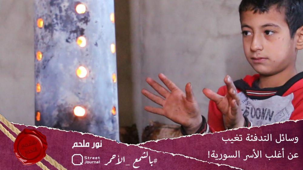 وسائل التدفئة تغيب عن أغلب الأسر السورية!