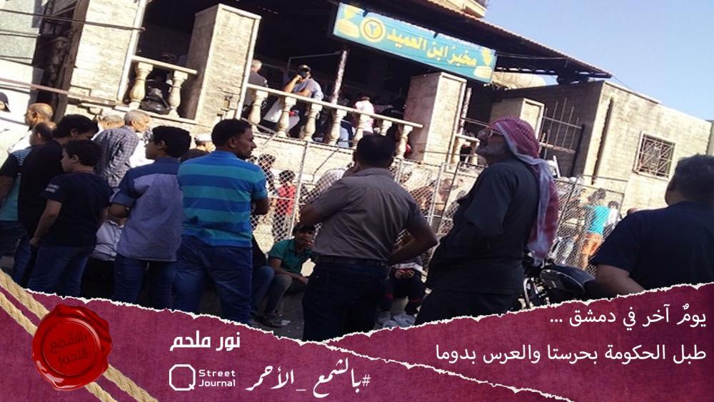 يومٌ آخر في دمشق ... طبل الحكومة بحرستا والعرس بدوما