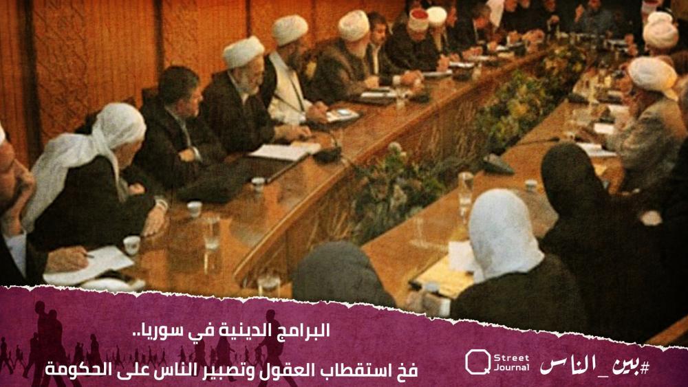 البرامج الدينية في سوريا.. فخ استقطاب العقول وتصبير الناس على الحكومة