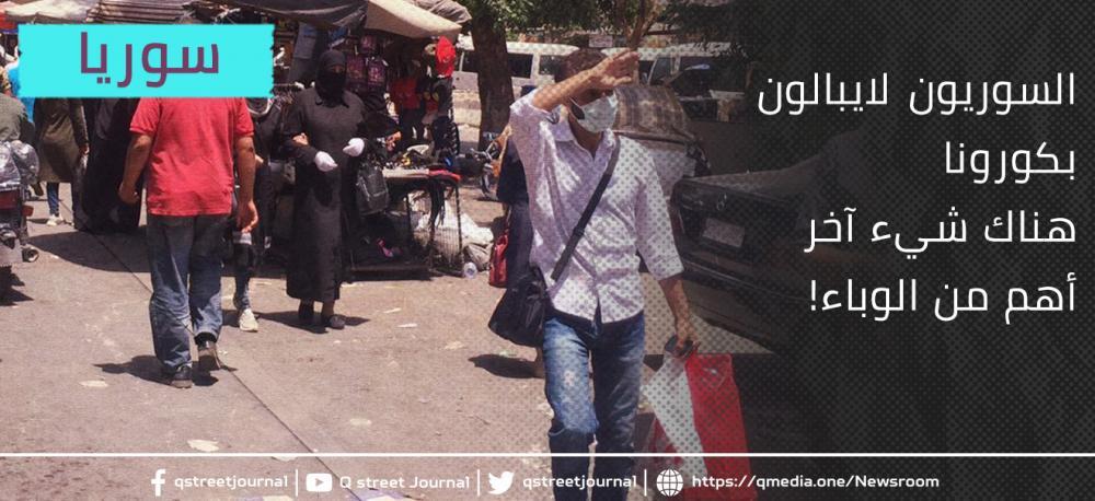 السوريون لايبالون بكورونا.. هناك شيء آخر أهم من الوباء