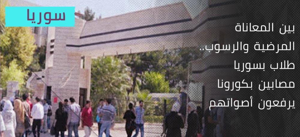 بين المعاناة المرضية والرسوب.. طلاب بسوريا مصابين بكورونا يرفعون أصواتهم