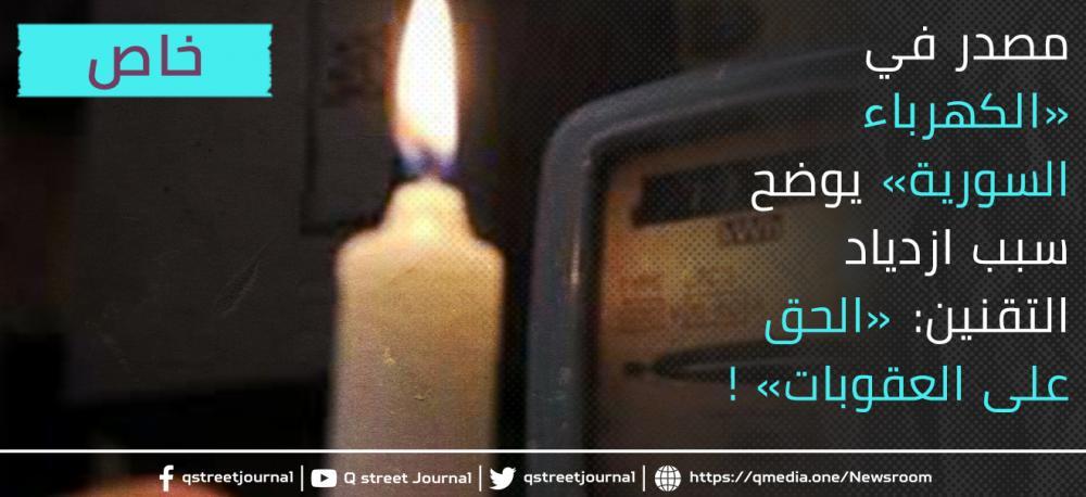 مصدر في «الكهرباء السورية» يوضح سبب ازدياد التقنين: «الحق على العقوبات» !