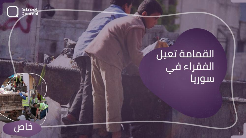 """القمامة """"تعيل"""" الفقراء في سوريا"""