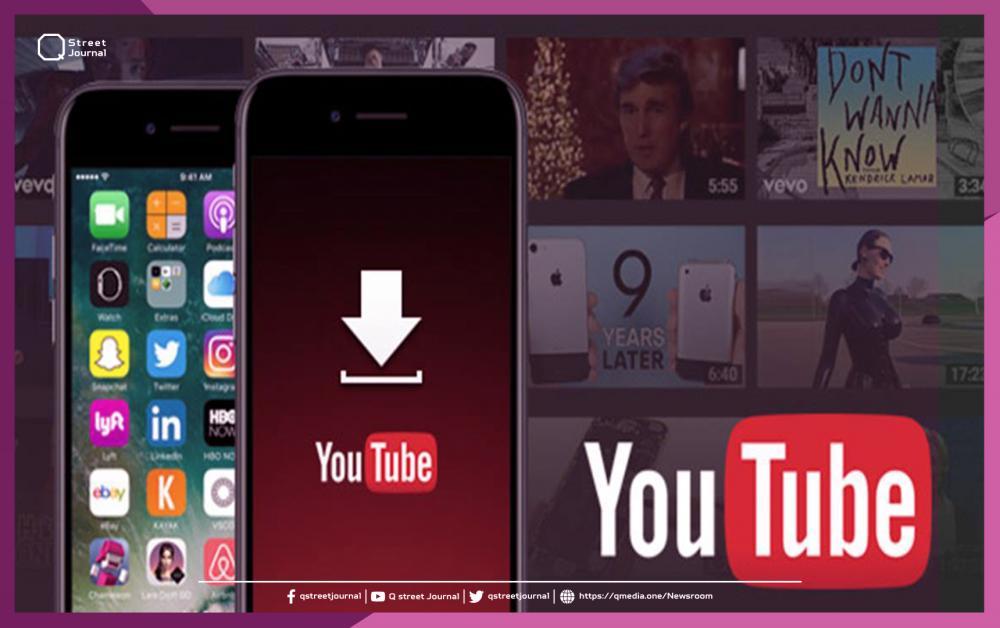 تحميل مقاطع«يوتيوب» لهاتف«آيفون» بهذه الطريقة