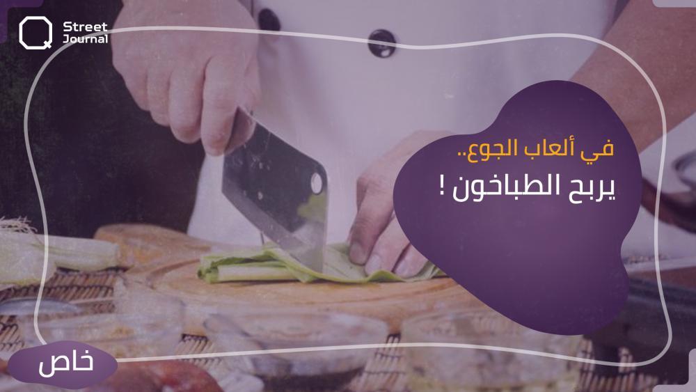 «في ألعاب الجوع.. يربح الطباخون»