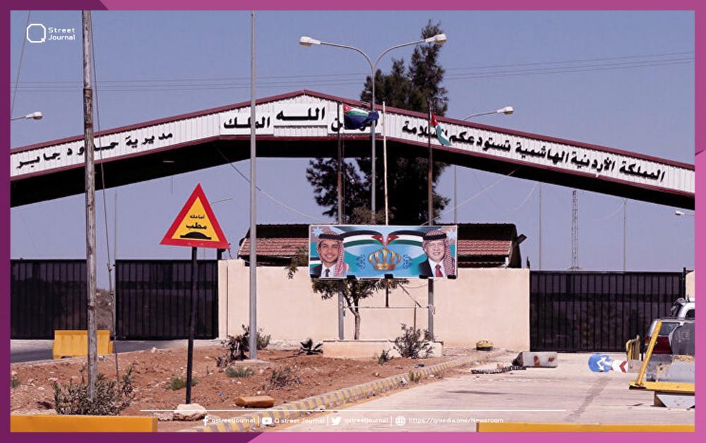 الأردن يغلق معبر نصيب مع سوريا