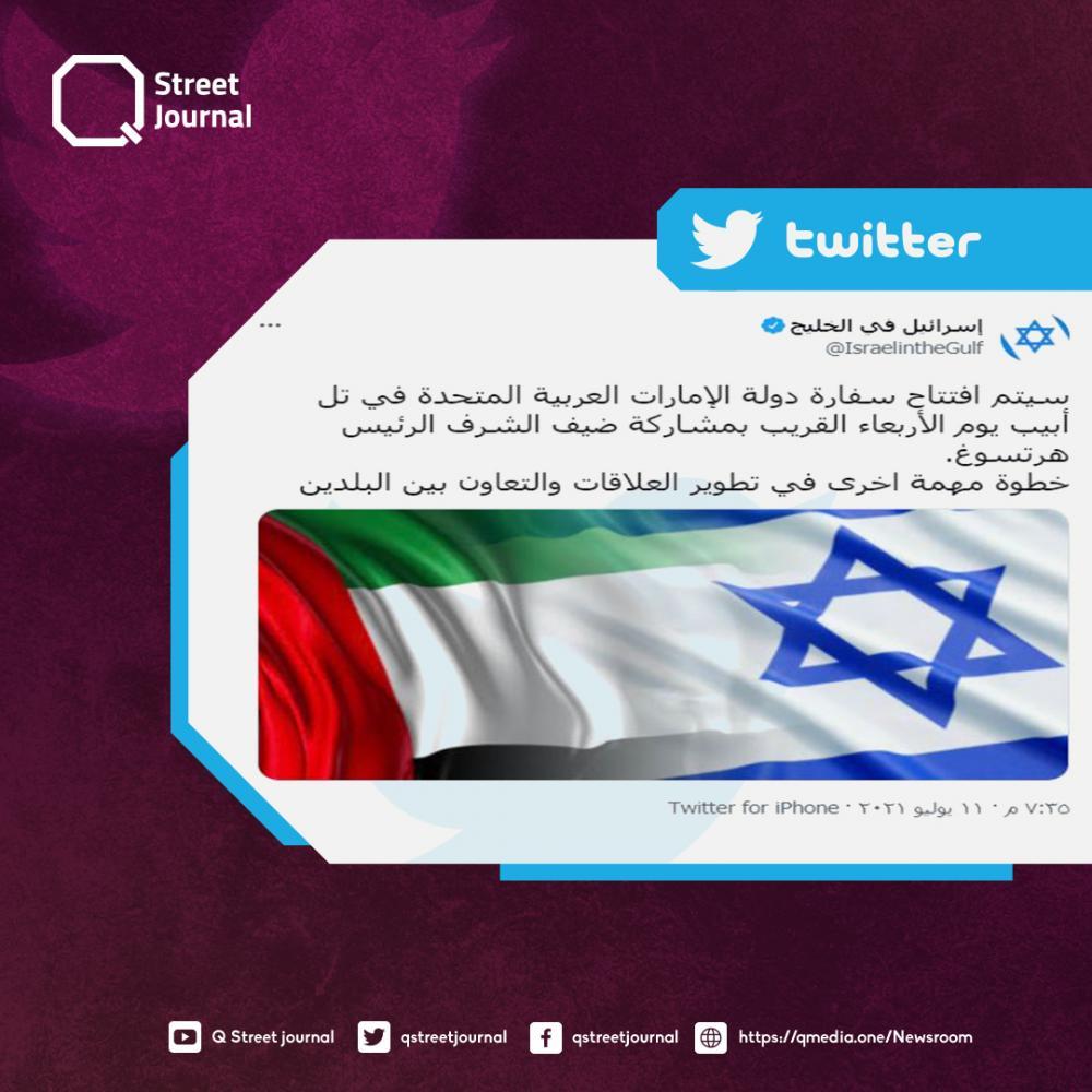 افتتاح سفارة الإمارات لدى الاحتلال