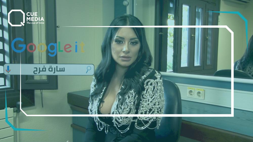 سارة فرح في «Google it»