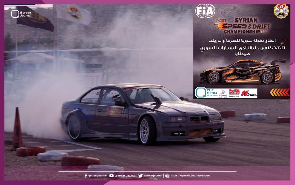 برعاية «كيو ميديا».. انطلاق بطولة «سوريا لسباقات الدريفت»