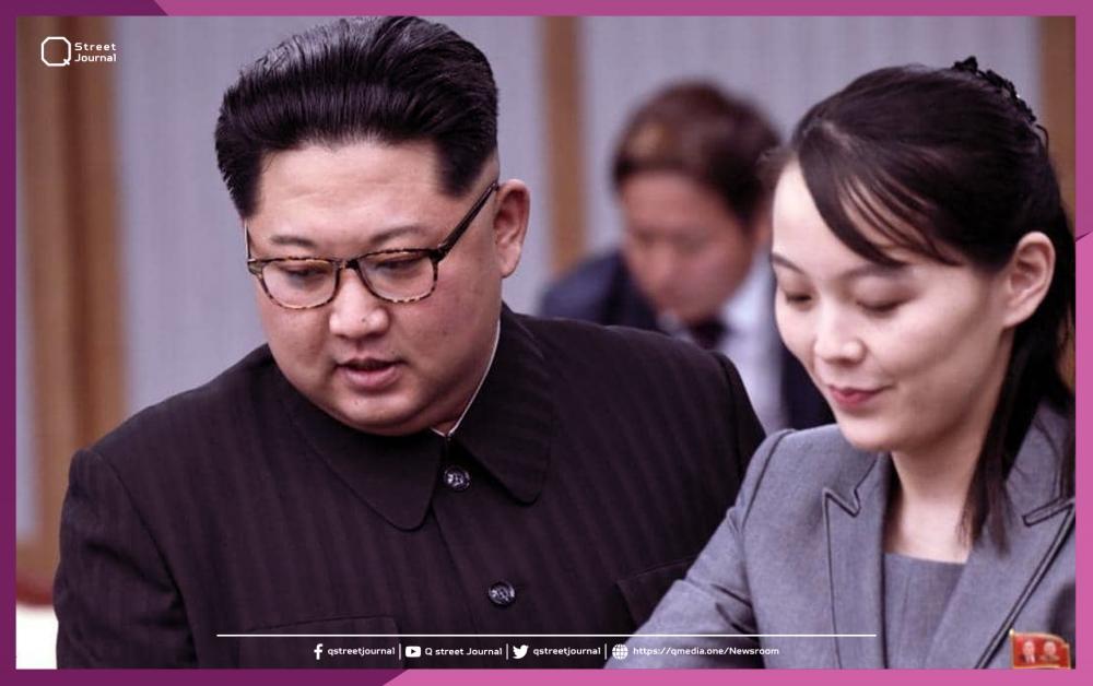 شقيقة زعيم كوريا الشمالية تهاجم «واشنطن»