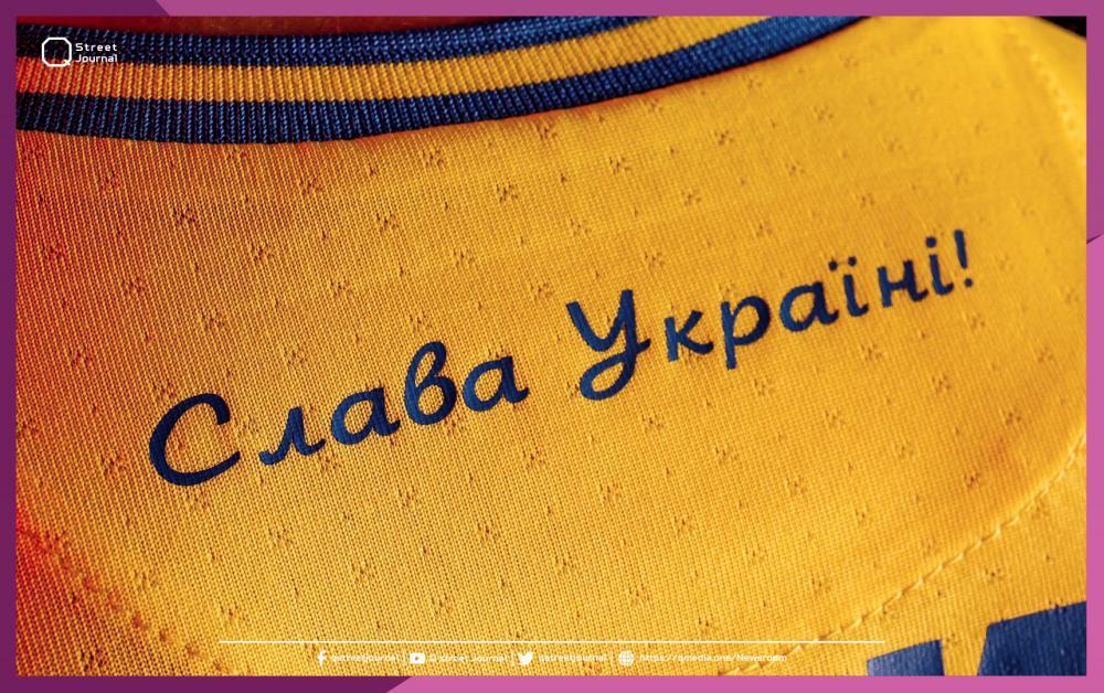 قميص منتخب أوكرانيا يثير غضب روسيا