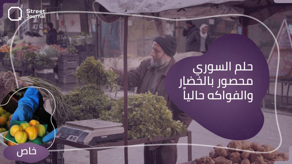 حلم السوري محصور بالخضار والفواكه حالياً