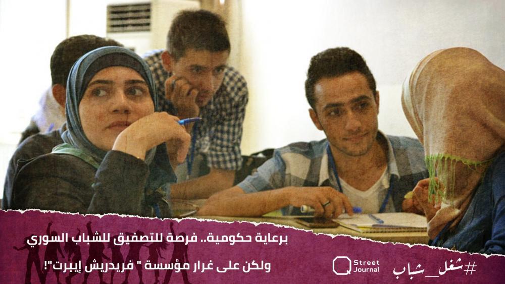 """برعاية حكومية.. فرصة للتصفيق للشباب السوري ولكن على غرار مؤسسة """" فريدريش إيبرت"""""""