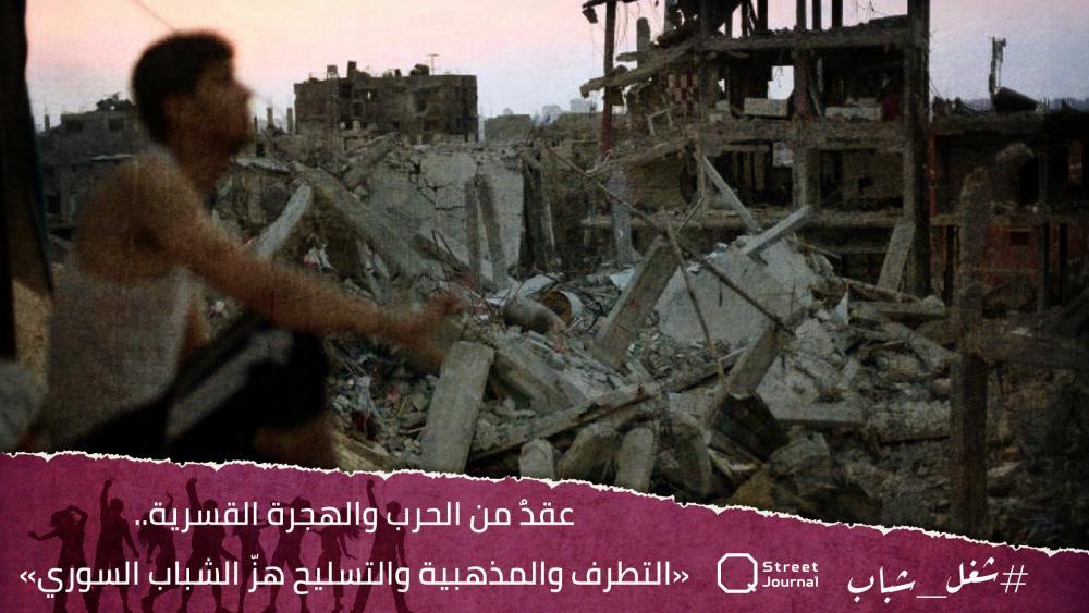 عقدٌ من الحرب والهجرة القسرية.. «التطرف والمذهبية والتسليح هزّ الشباب السوري»