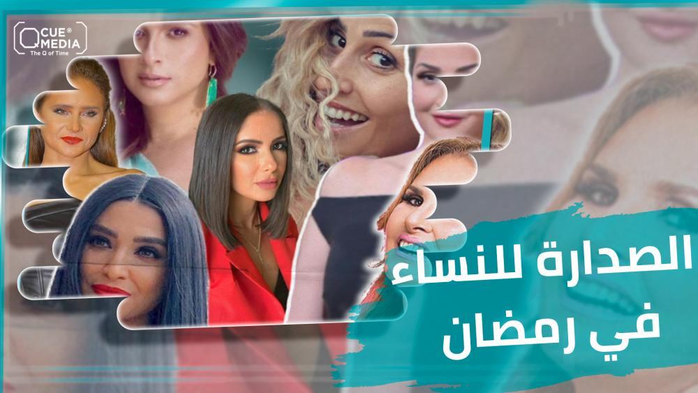 مصر.. الصدارة للنساء في رمضان