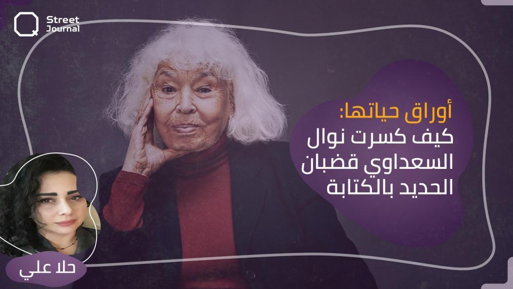 أوراق حياتها: «كيف كسرت نوال السعداوي قضبان الحديد بالكتابة»
