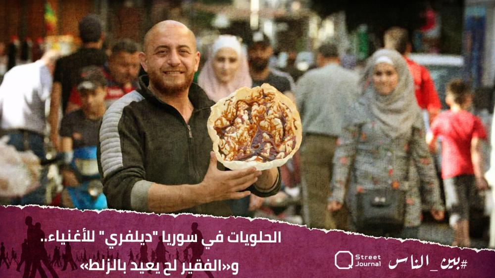 """الحلويات في سوريا """"ديلفري"""" للأغنياء.. و«الفقير لح يعيد بالزلط»"""