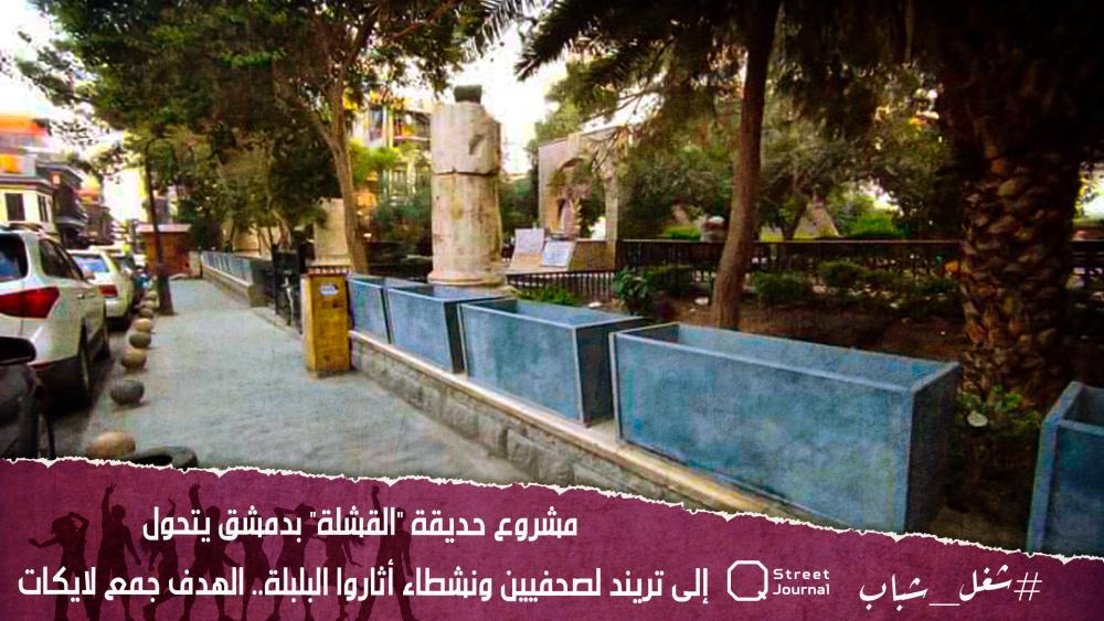 """مشروع حديقة """"القشلة"""" بدمشق يتحول إلى تريند لصحفيين ونشطاء أثاروا البلبلة.. الهدف جمع لايكات"""