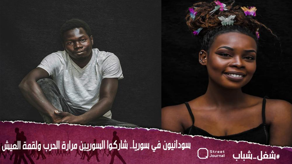 سودانيون في سوريا.. شاركوا السوريين مرارة الحرب ولقمة العيش