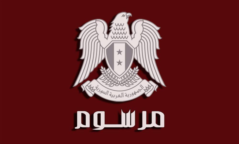 """الرئيس الأسد يصدر مرسوماً تشريعياً حول الفئات التي تمنح بطاقة تكريم """"بطاقة شرف"""""""