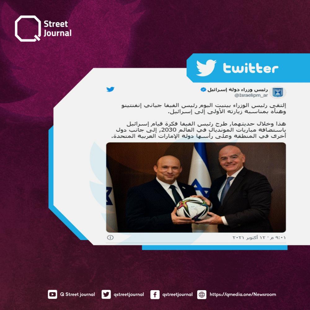 رئيس الفيفا يعرض على إسرائيل استضافة بطولة كأس العالم 2030