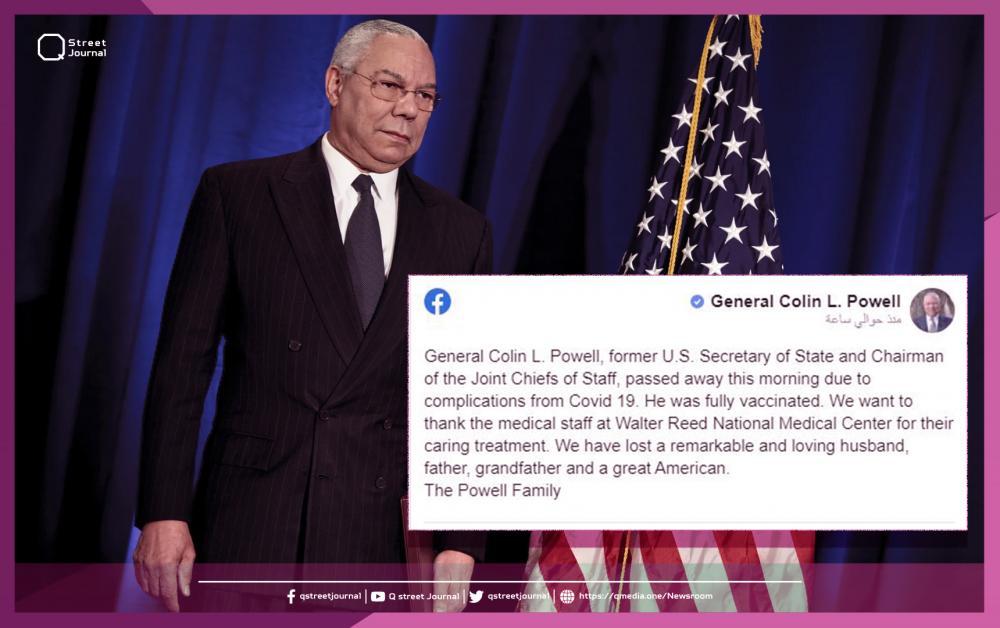 وفاة وزير خارجية أمريكي بالفيروس المستجد