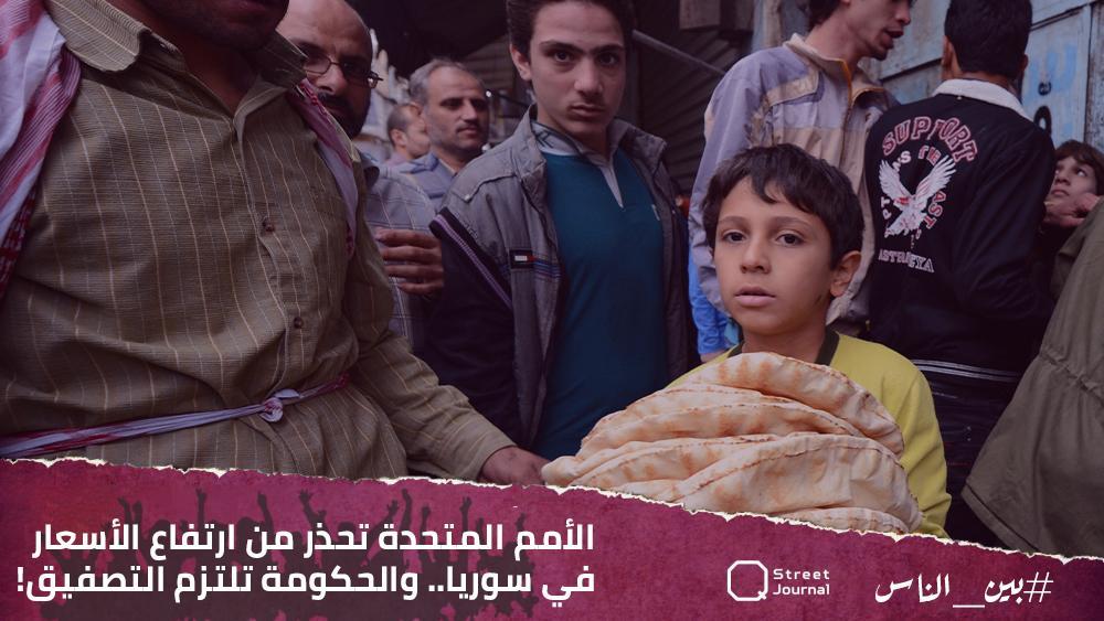 الأمم المتحدة تحذر من ارتفاع الأسعار في سوريا.. والحكومة تلتزم التصفيق!
