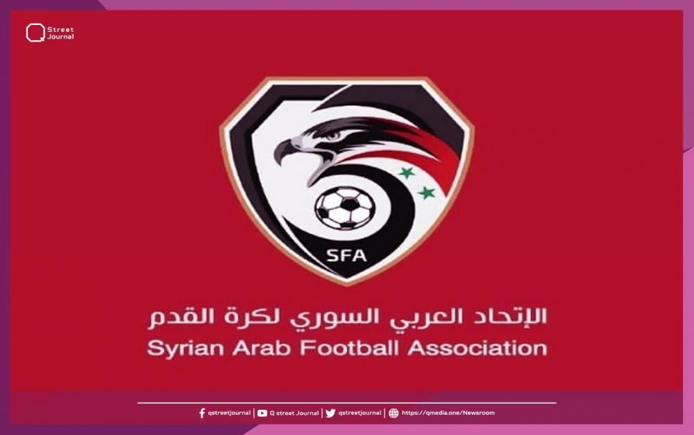 تشكيل «لجنة مؤقتة» لتسيير أمور اتحاد الكرة في سوريا